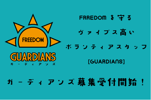 GUARDIANS募集