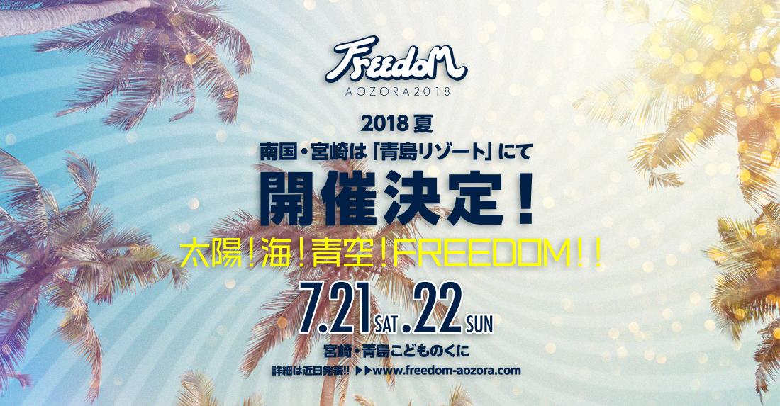 FREEDOM 2018