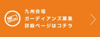 九州会場ガーディアンズ詳細はコチラ