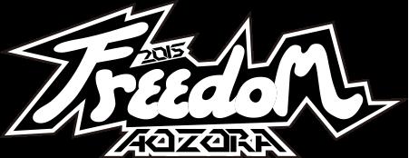 FREEDOM aozora 2015