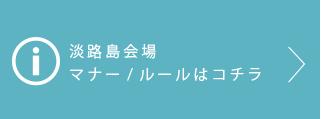 淡路島会場ガーディアンズ詳細はコチラ