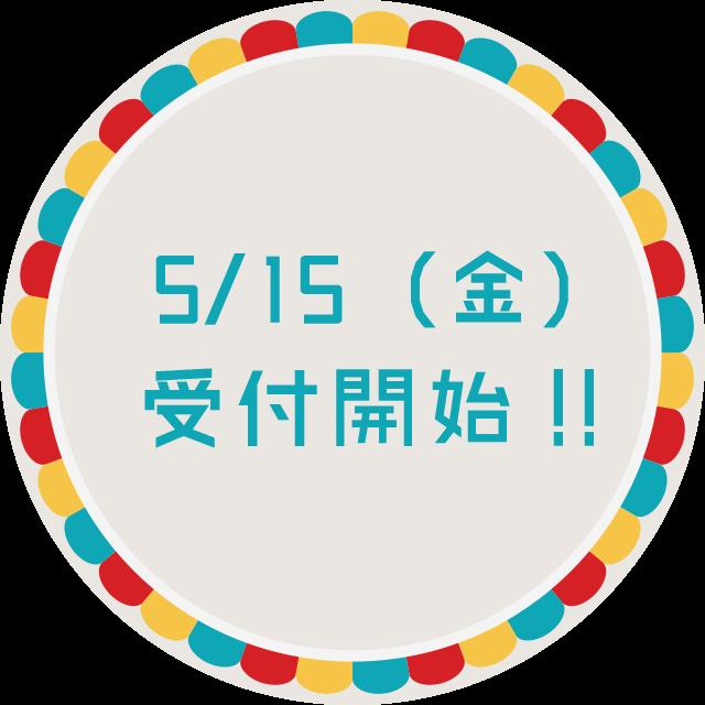 5/15(金)受付開始!