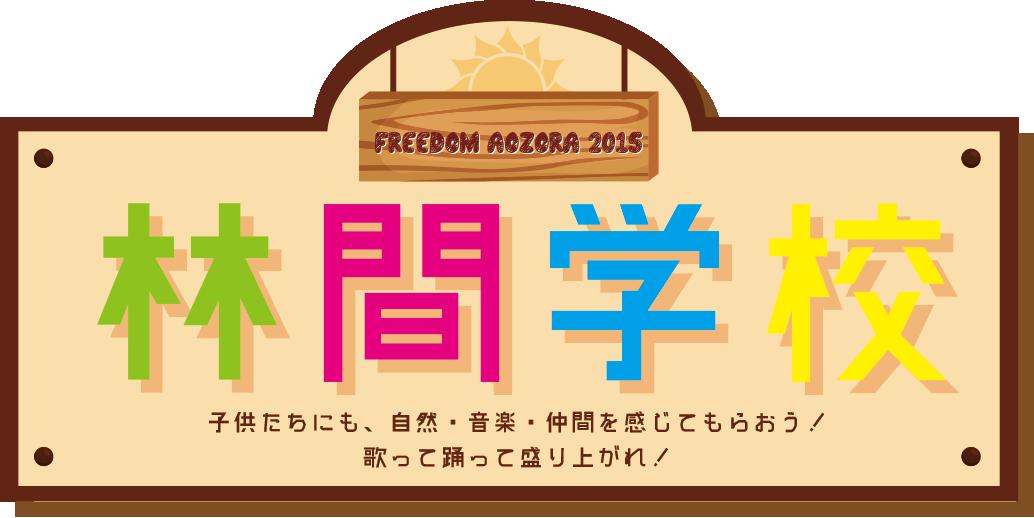 FREEDOM aozora 2015 林間学校