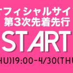 本日19:00 より、オフィシャルサイト第3次先着先行の受付がスタート!!!