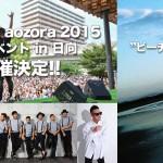 「FREEDOM aozora 2015 九州 プレイベント in 日向」今年も開催決定!!