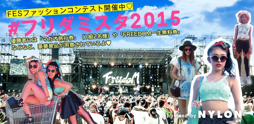 FREEDOM × NYLON × WEARがコラボした FESファッションコンテスト『#フリダミスタ』!!
